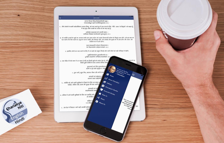 chanakya niti - iOS App